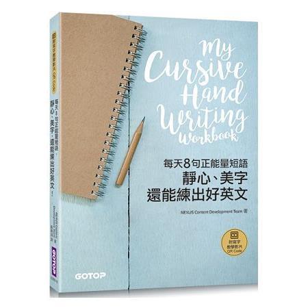 每天8句正能量短語,靜心、美字,還能練出好英文!