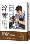 淬鍊:世界冠軍吳則霖的咖啡人生