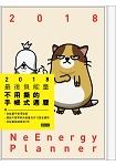 2018最後負能量【不用撕的手帳式週曆】〔附 負能量手帳用貼紙╳應該不會準的負能量每月12星座運勢╳負能量精選語錄一冊〕