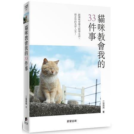 貓咪教會我的33件事:跟貓咪智慧大師學生活,修正你的失序人生!