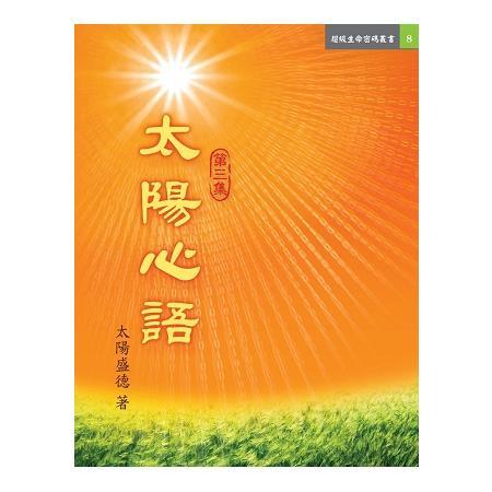 太陽心語第三集