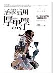 活學活用厚黑學(全新精修增訂版)