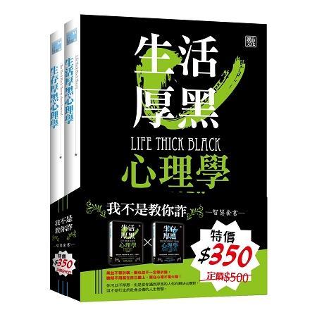 【厚黑不敗】智慧套書