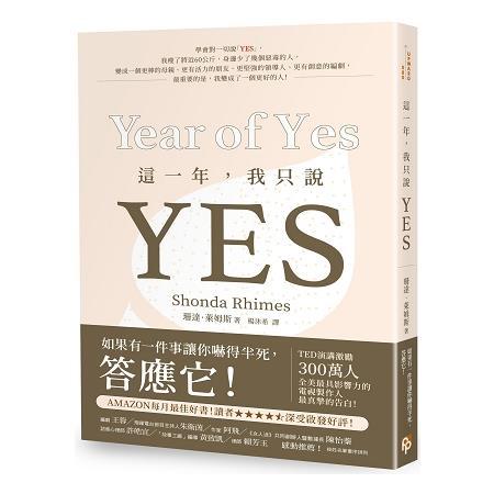 這一年- 我只說YES(另開視窗)