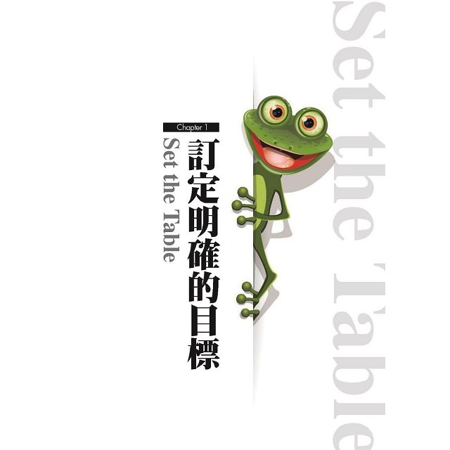 時間管理:先吃掉那隻青蛙