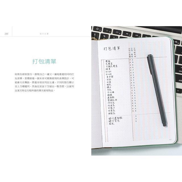 子彈筆記術:隨時都能開始的超簡單記事法,輕鬆掌握生活大小事(隨書附贈專用頁碼筆記本)