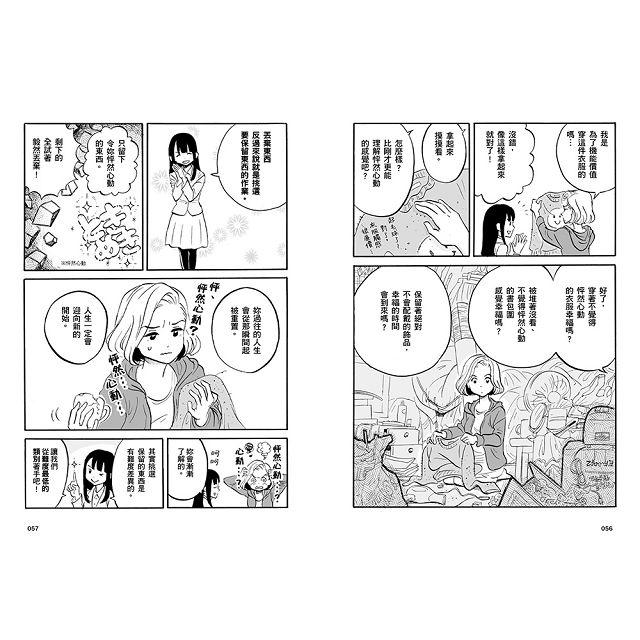 漫畫版怦然心動的人生整理魔法
