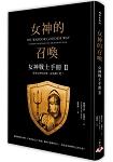 女神的召喚:女神戰士手冊2