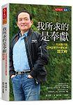 我所求的是奉獻:台灣泌尿科腹腔鏡手術開創者.邱文祥