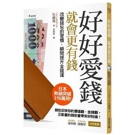 好好愛錢就會更有錢 : 改變錢包的習慣,瞬間提升金錢運 /
