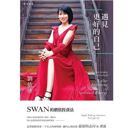 遇見更好的自己:SWAN的價值投資法