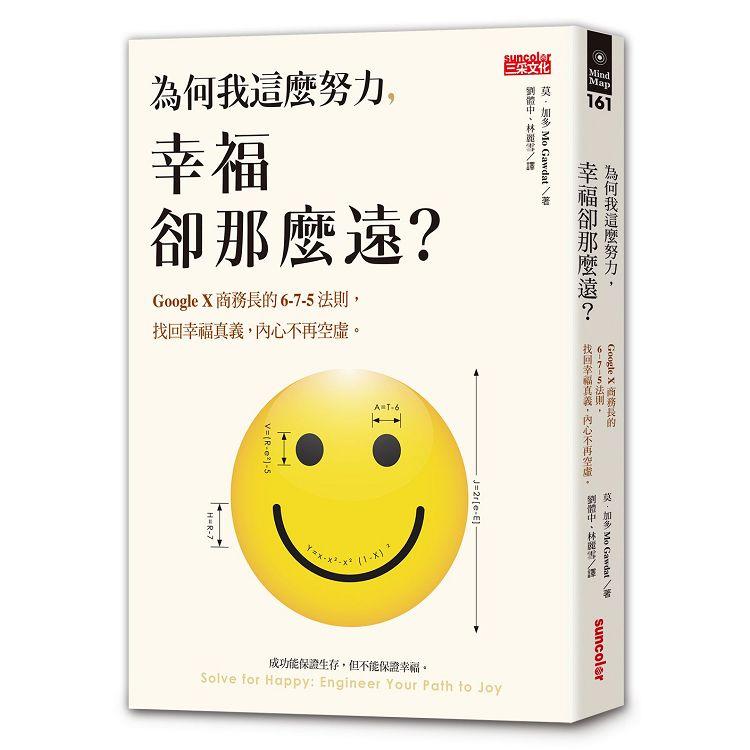 為何我這麼努力,幸福卻那麼遠?Google X商務長的6-7-5法則,找回幸福真義,內心不再空虛