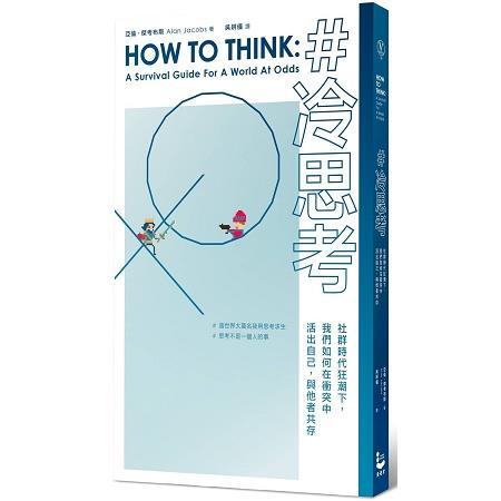 #冷思考 =How to think :社群時代狂潮下-我們如何在衝突中活山自己-與他者共存 :A survival guide for a world at odds