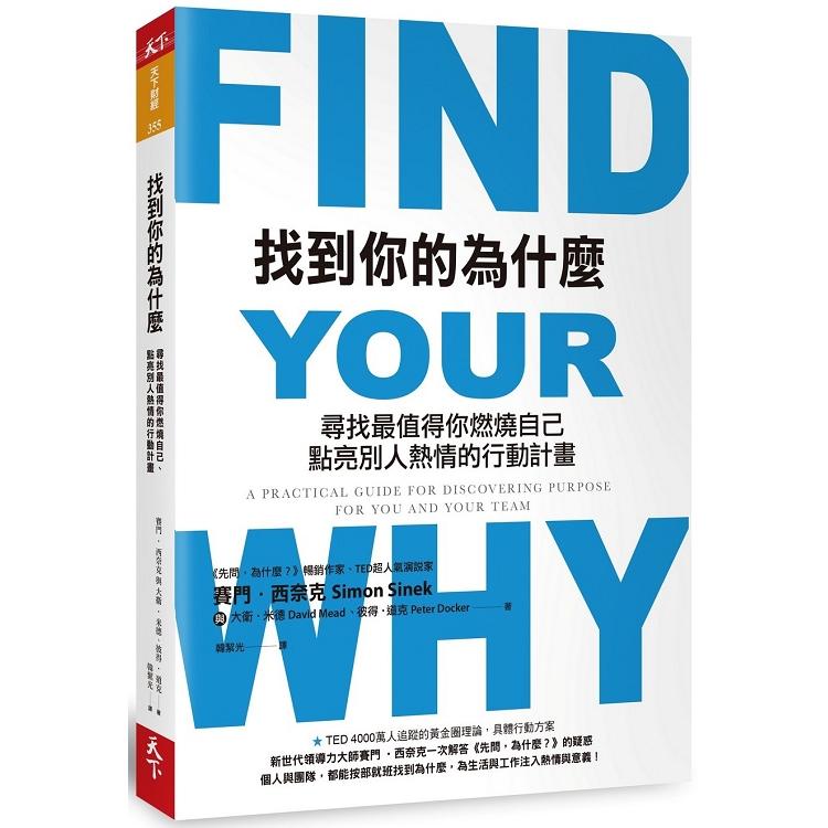找到你的為什麼:尋找最值得你燃燒自己、點亮別人熱情的行動計畫