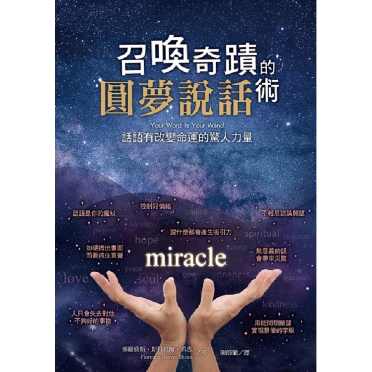 召喚奇蹟的圓夢說話術:話語有改變命運的驚人力量