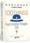 成功的人都這麼做:100則改變自己的關鍵思維