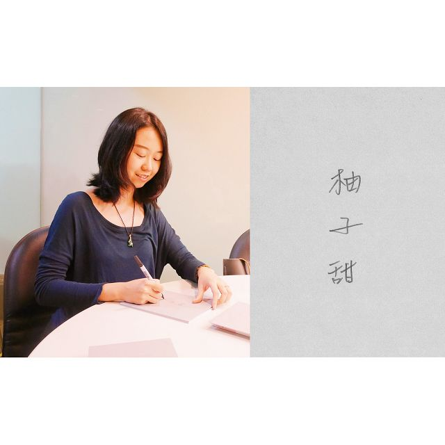 柚子甜親筆簽名