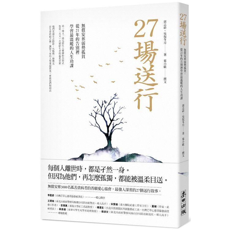 27場送行:無償安葬弱勢孤貧,從21年的告別裡學習最溫暖的人生功課