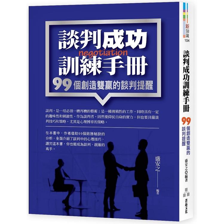 談判成功訓練手冊:99個創造雙贏的談判提醒
