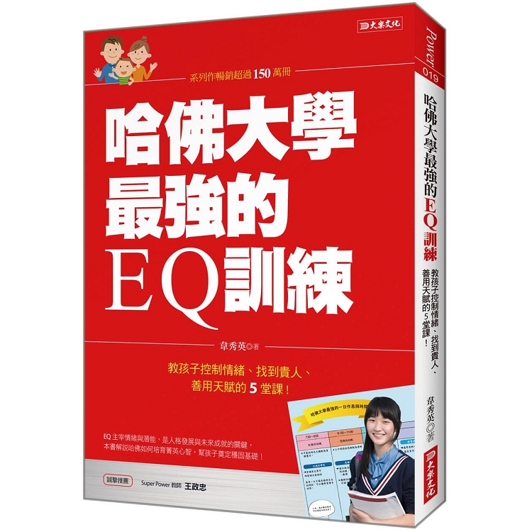 哈佛大學最強的EQ訓練:教孩子控制情緒、找到貴人、善用天賦的5堂課