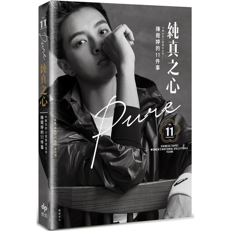 純真之心Pure :中華女排11號黃金左手-陳菀婷的11件事