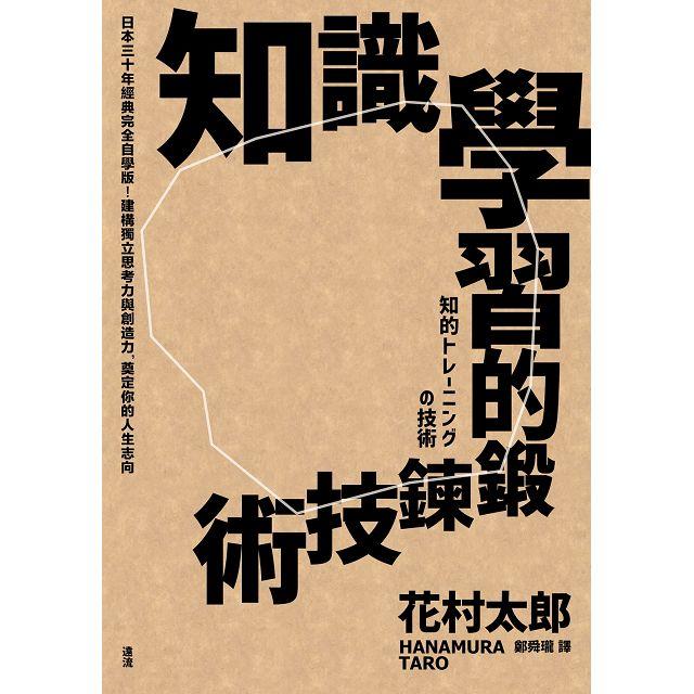 知識學習的鍛鍊技術:日本30年經典完全自學版!建構獨立思考力與創造力,奠定你的人生志向