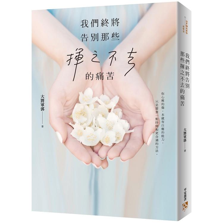 我們終將告別那些揮之不去的痛苦:韓寒「ONE‧一個」高人氣心理諮商師!一本驅散敏感孤獨、迷茫困惑、痛苦焦慮的治癒之書!