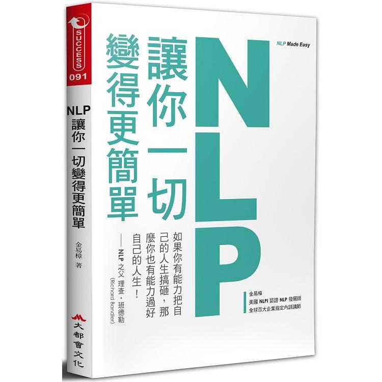 NLP讓你一切變得更簡單