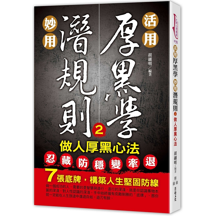 活用厚黑學,妙用潛規則(2):做人厚黑心法