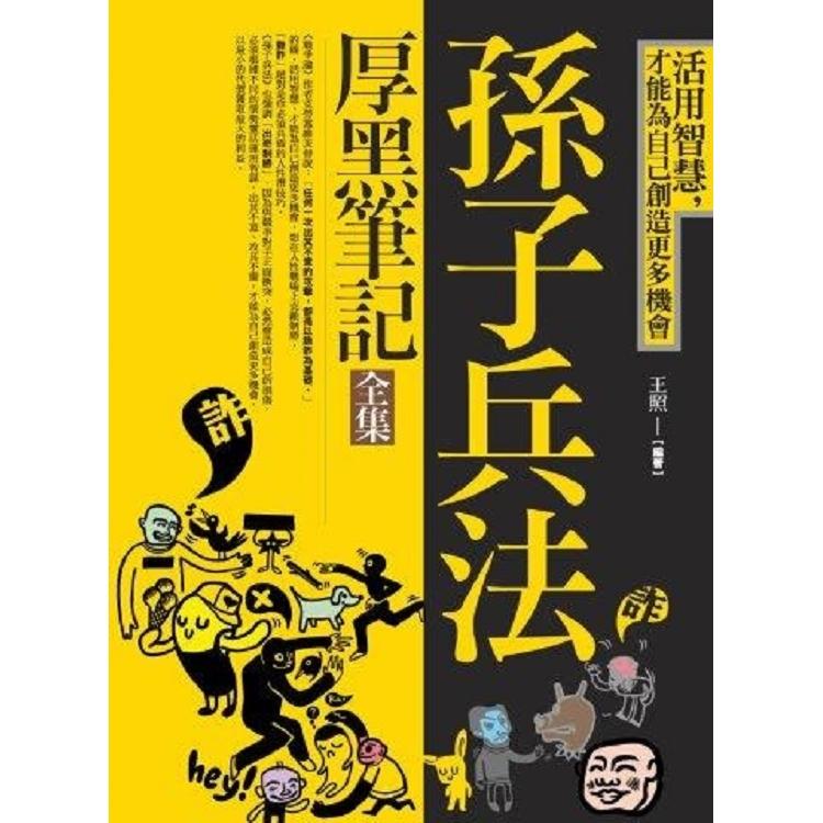 孫子兵法厚黑筆記(全集)