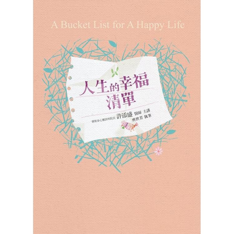 人生的幸福清單