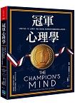 冠軍心理學:天賦不是一切,比賽是一種心理遊戲,影響奪冠的關鍵因素是心理狀態》