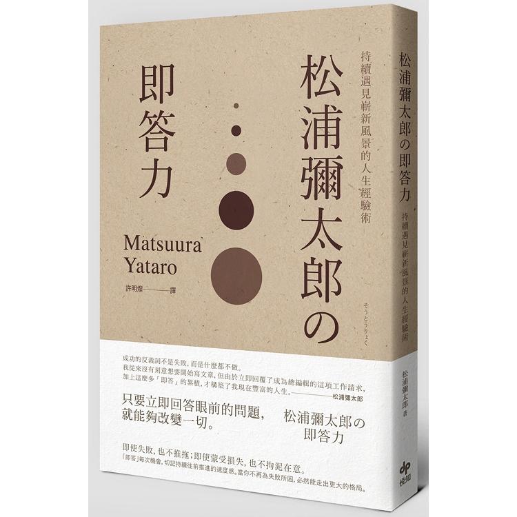松浦彌太郎の即答力:持續遇見嶄新風景的人生經驗術