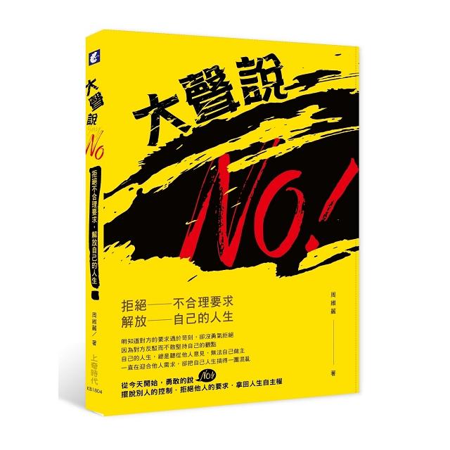 大聲說NO!:拒絕不合理要求,解放自己的人生