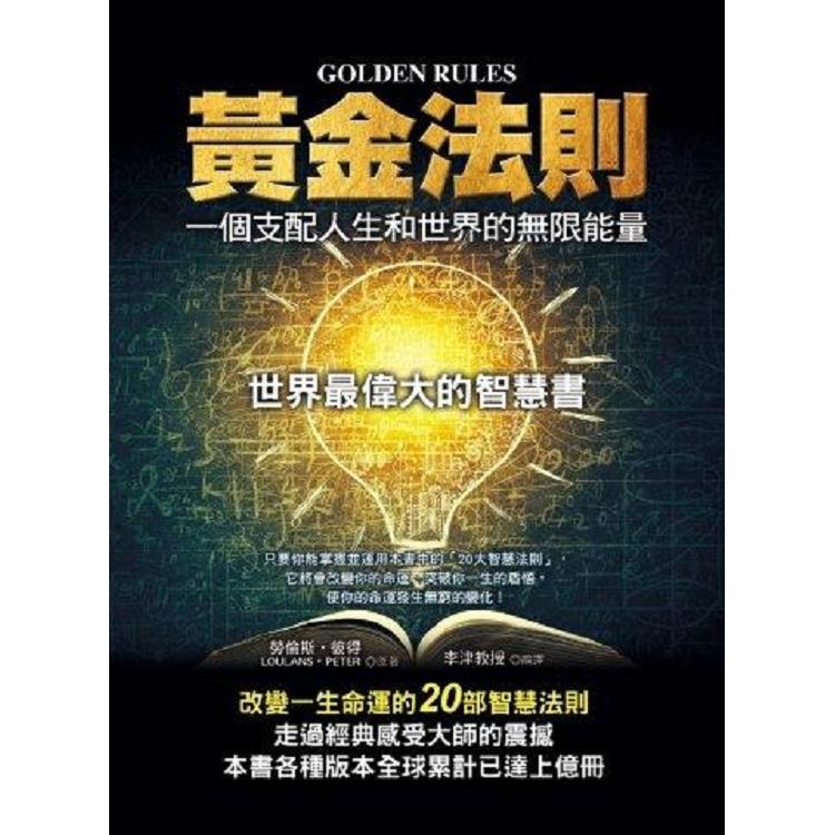 黃金法則:一個支配人生和世界的無限能量
