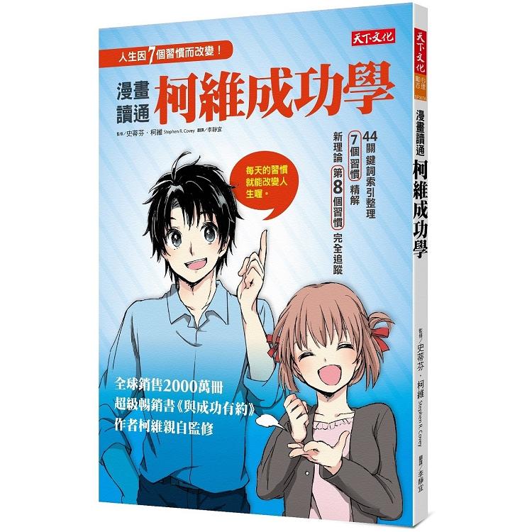 漫畫讀通柯維成功學(2018新版)