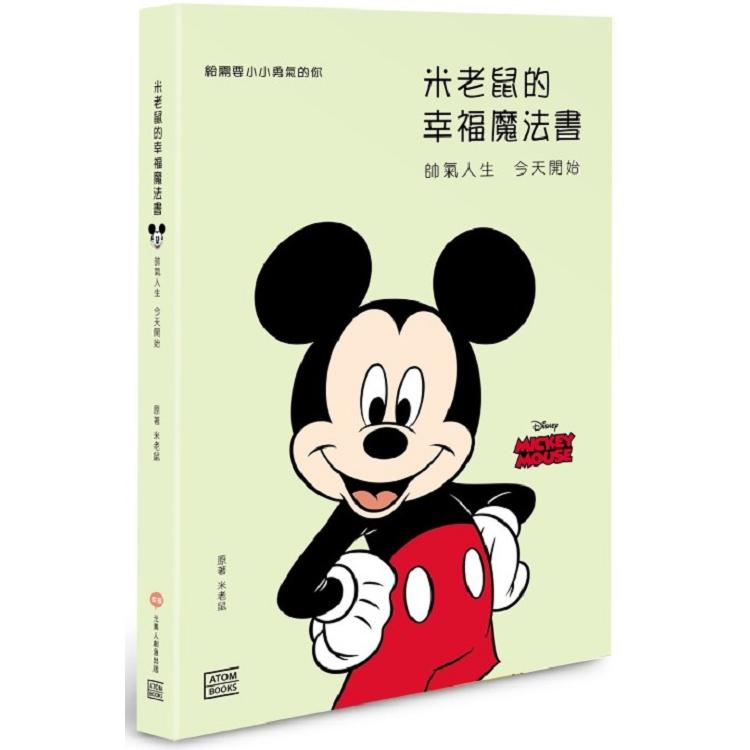 米老鼠的幸福魔法書:帥氣人生今天開始