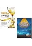賺錢的科學練習+啟動失落的能量之源(收縮套書)