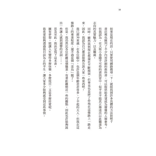 有一天,一切都會成為你的力量:解析超人氣聲優梶裕貴成長歷程的首部中文版作品,和你分享將「夢想」變成工作的方法