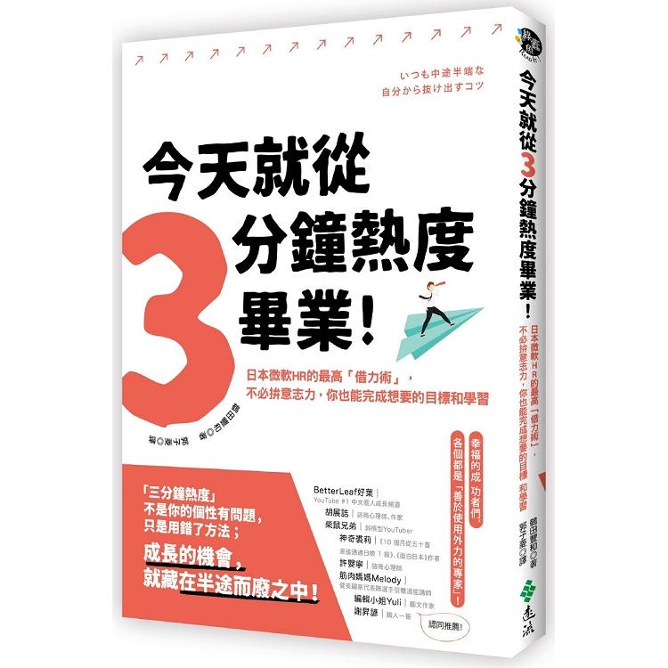 今天就從三分鐘熱度畢業!日本微軟HR的最高「借力術」,不必拚意志力,你也能完成想要的目標和學習