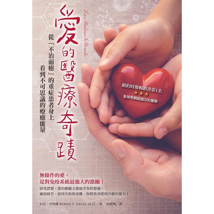 愛的醫療奇蹟:從「不治而癒」的重症患者身上看到不可思議的療癒能量