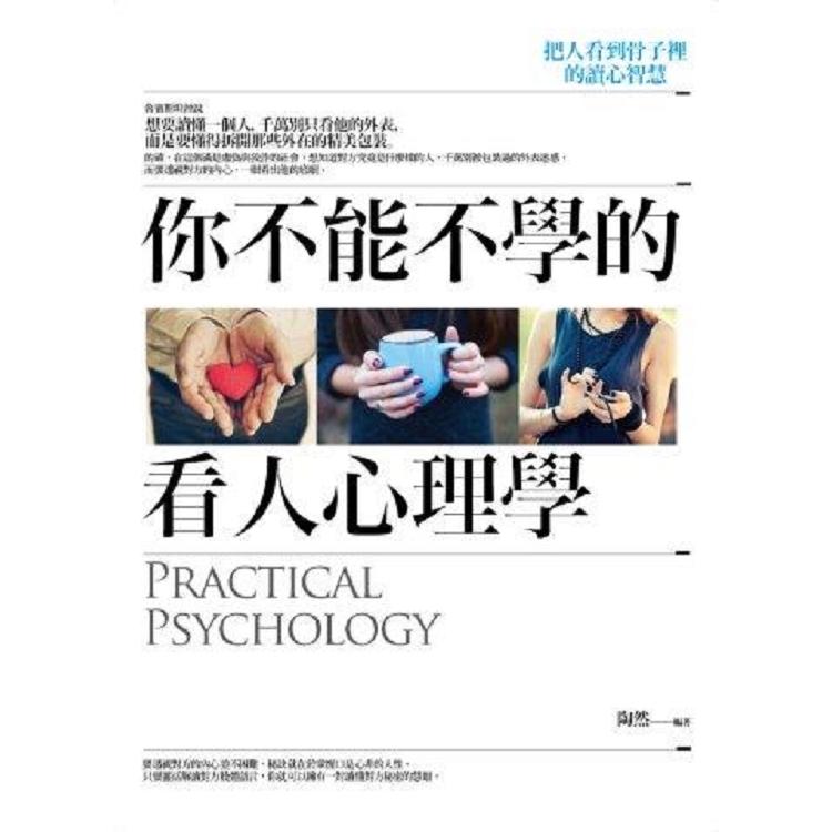 你不能不學的看人心理學