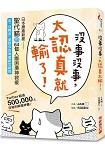 沒事沒事,太認真就輸了:日本療癒新星「聖代貓」的64個人際困境神救援,用逆轉念擺脫你的每個厭世瞬間