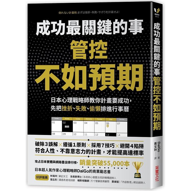 成功最關鍵的事:管控「不如預期」:日本心理戰略師教你計畫要成功,先把挫折、失敗、偷懶排進行事曆
