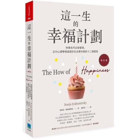 這一生的幸福計劃(修訂版):快樂也可以被管理,正向心理學權威讓你生活更快樂的十二個提案