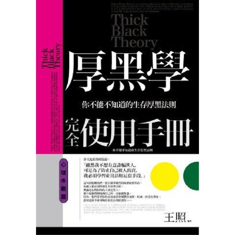 厚黑學完全使用手冊:心理作戰篇