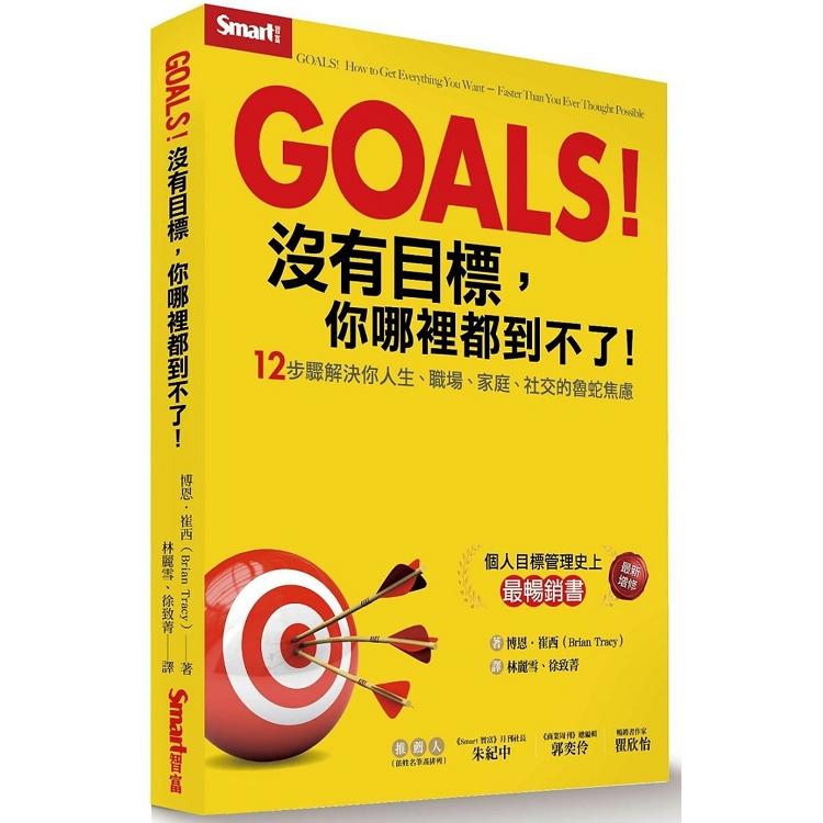 Goals!沒有目標,你哪裡都到不了-12步驟解決你人生、職場、家庭、社交的魯蛇焦慮