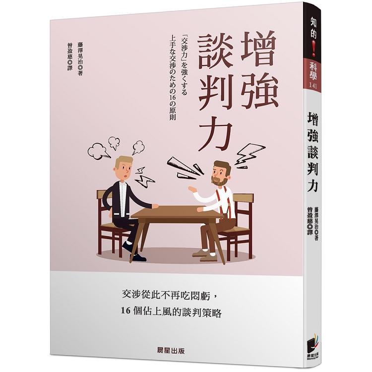 增強談判力:交涉從此不再吃悶虧,16個佔上風的談判策略