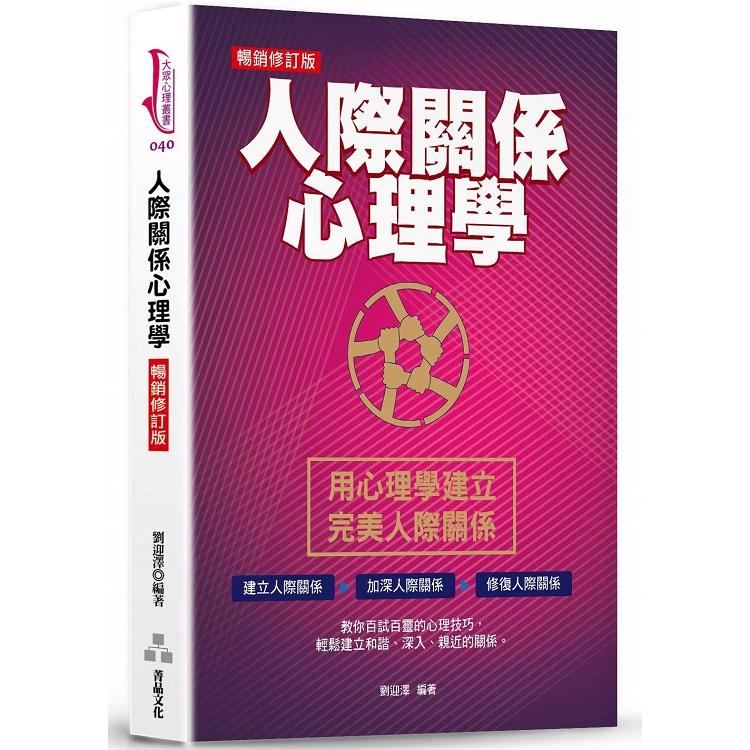 人際關係心理學(暢銷修訂版)