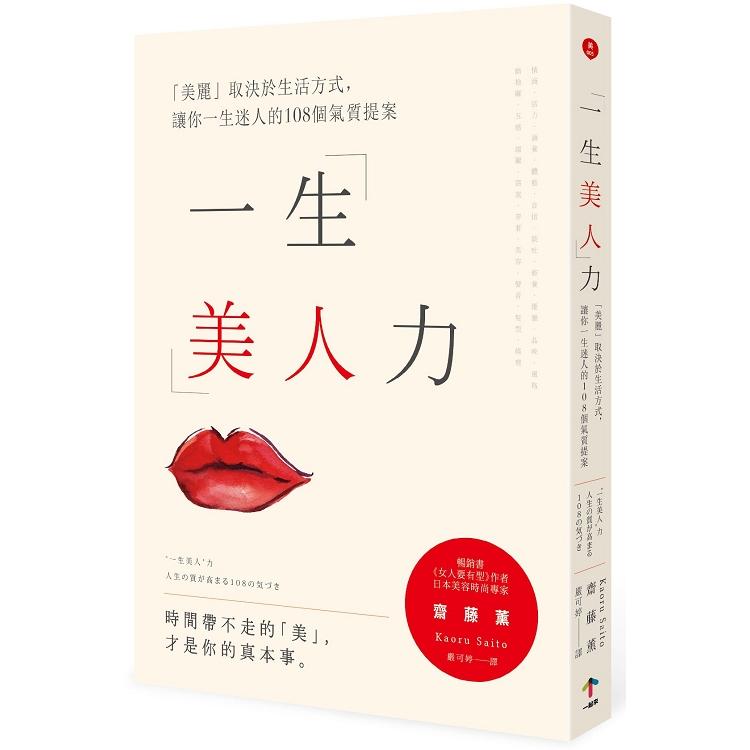 一生美人力:「美麗」取決於生活方式,讓你一生迷人的108個氣質生活提案(二版)